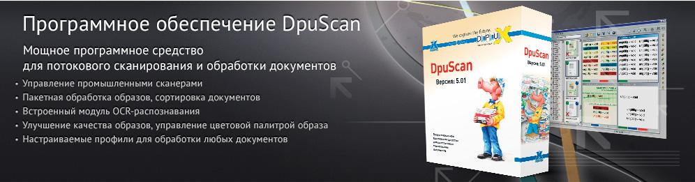 программа для обработки сканированных документов - фото 9